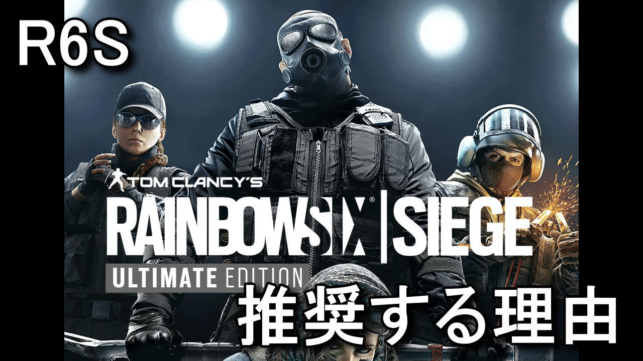 r6s-ultimate-edition-guide-1
