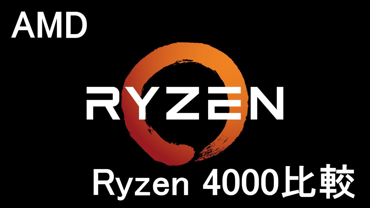 ryzen-4800u-core-i7-1065g7-hikaku