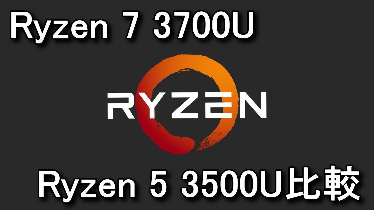 ryzen-7-3700u-vs-ryzen-5-3500u-hikaku-2