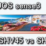 aquos-sense3-shv45-shv46-hikaku-150x150