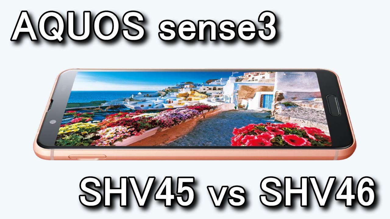 aquos-sense3-shv45-shv46-hikaku