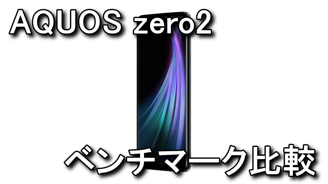 aquos-zero2-aquos-zero-hikaku
