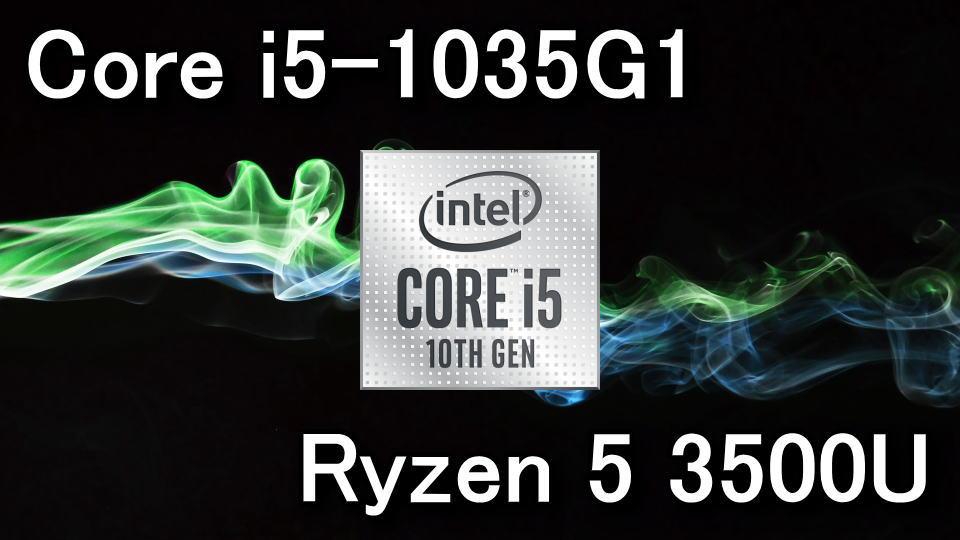 core-i5-1035g1-ryzen-5-3500u-hikaku-2
