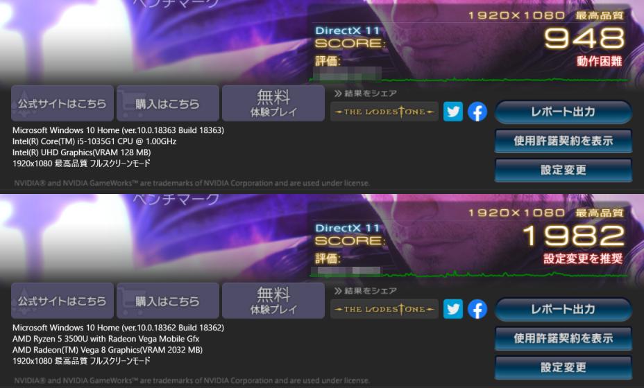 core-i5-1035g1-ryzen-5-3500u-hikaku-ff14