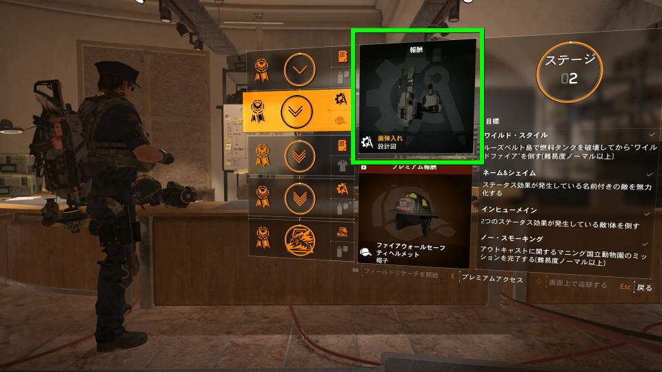 division-2-ammo-dump-blueprint