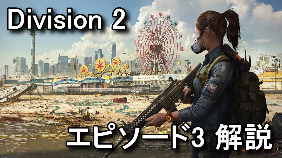 division-2-episode-3-title-update-8