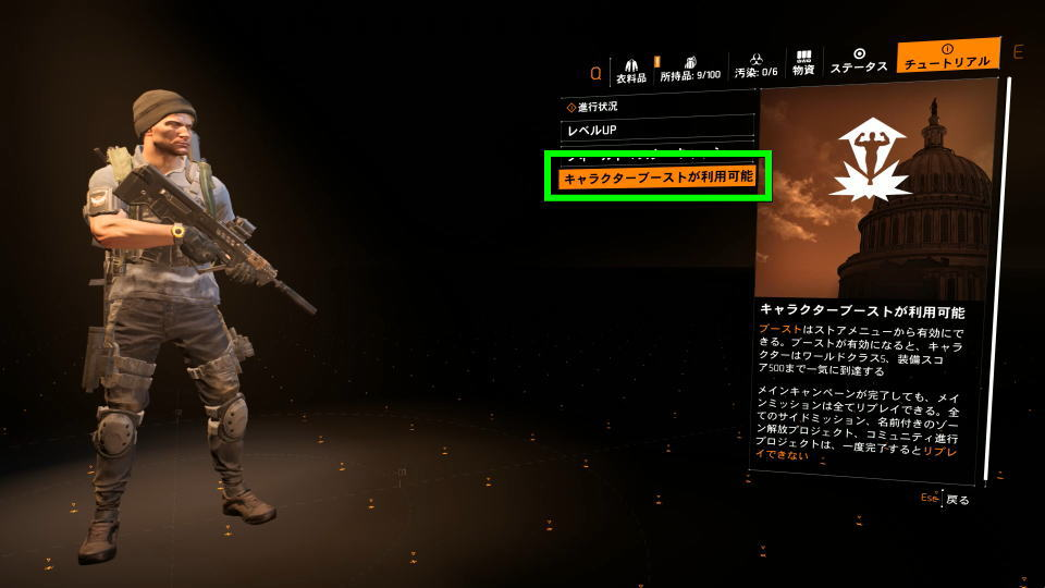 division-2-level-30-boost-info