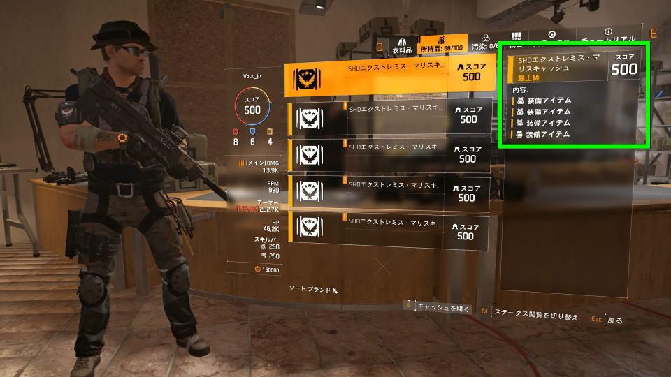 division-2-level-30-boost-shd-cache