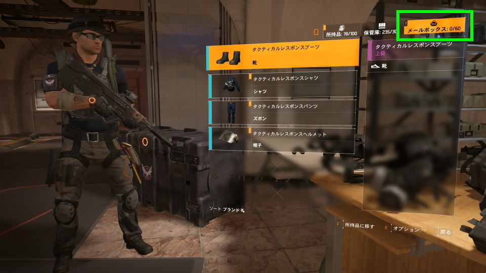 division-2-level-30-boost-skin