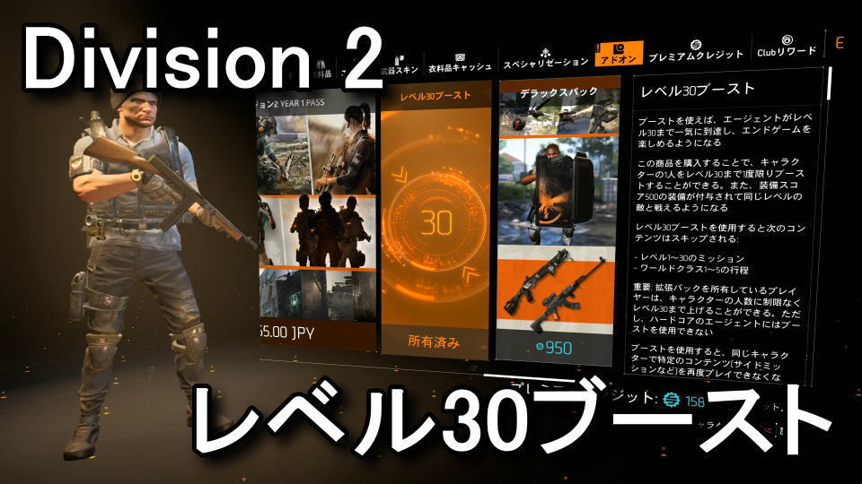 division-2-level-30-boost