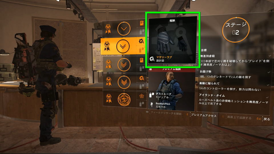 division-2-motherly-love-blueprint