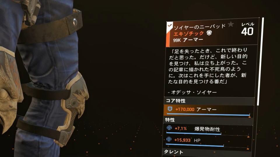 division-2-sawyers-kneepads-spec-1