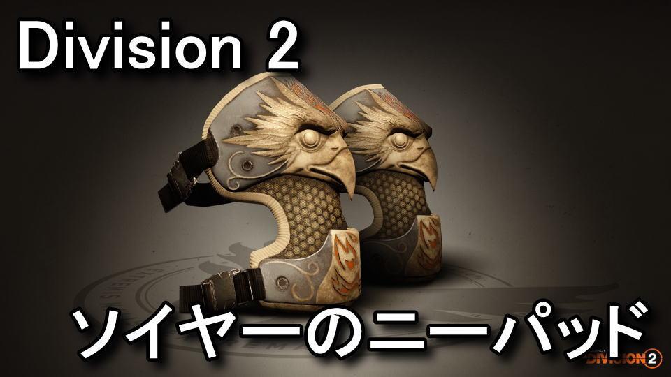 division-2-sawyers-kneepads