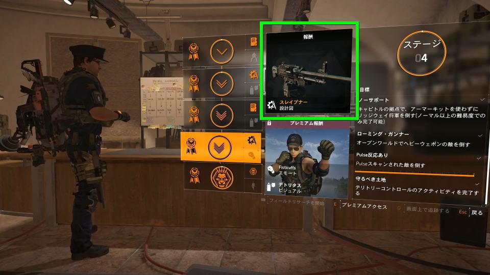 division-2-sleipner-blueprint