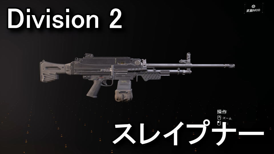 division-2-sleipner