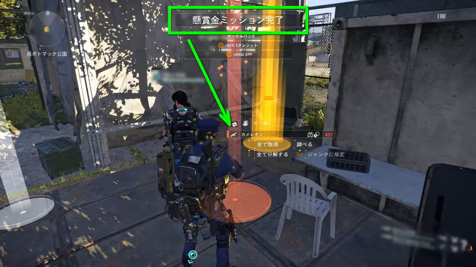 division-2-weapon-chameleon-drop