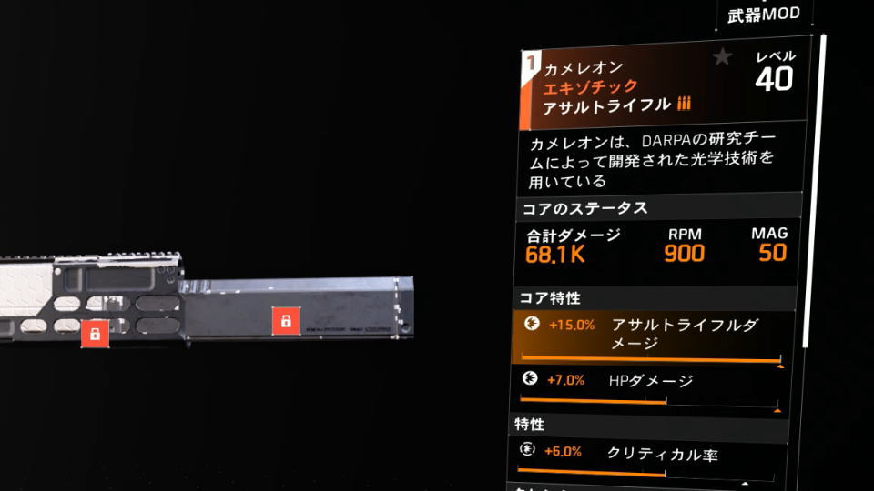division-2-weapon-chameleon-spec-gear-2-1