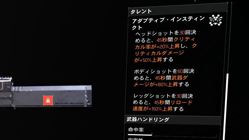 division-2-weapon-chameleon-talent-gear-2