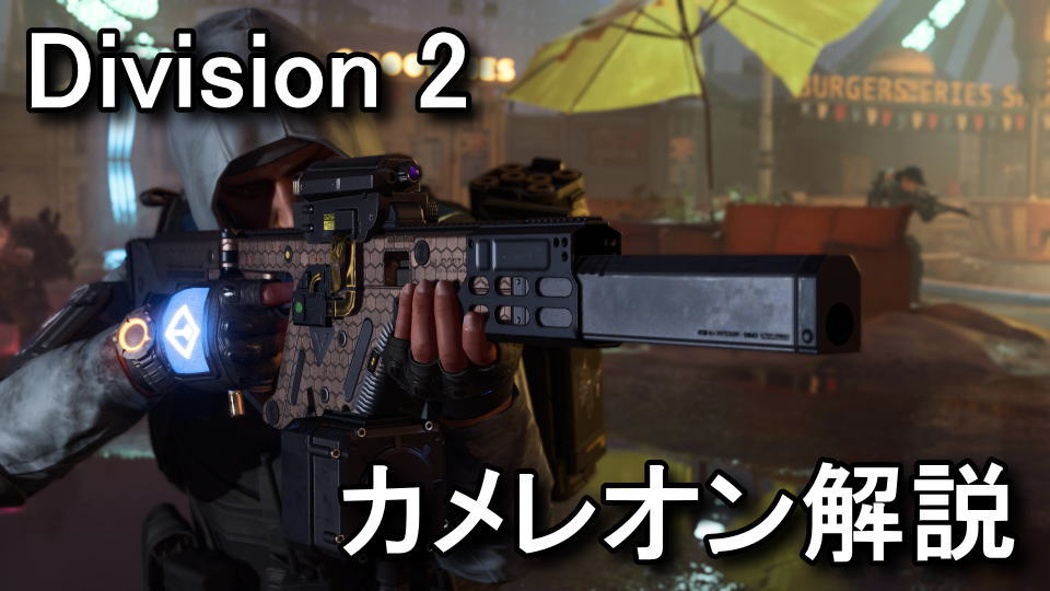 division-2-weapon-chameleon-talent