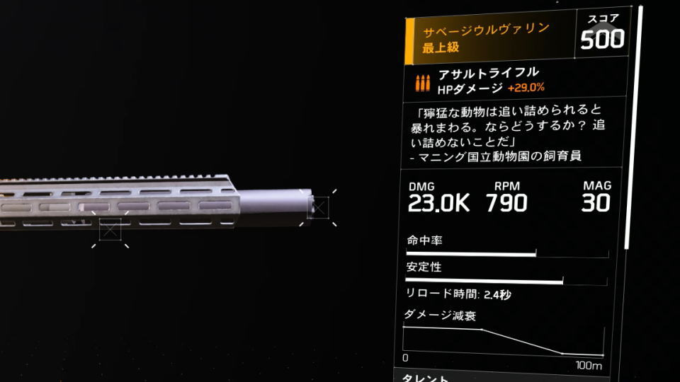 division-2-weapon-savage-wolverine-spec