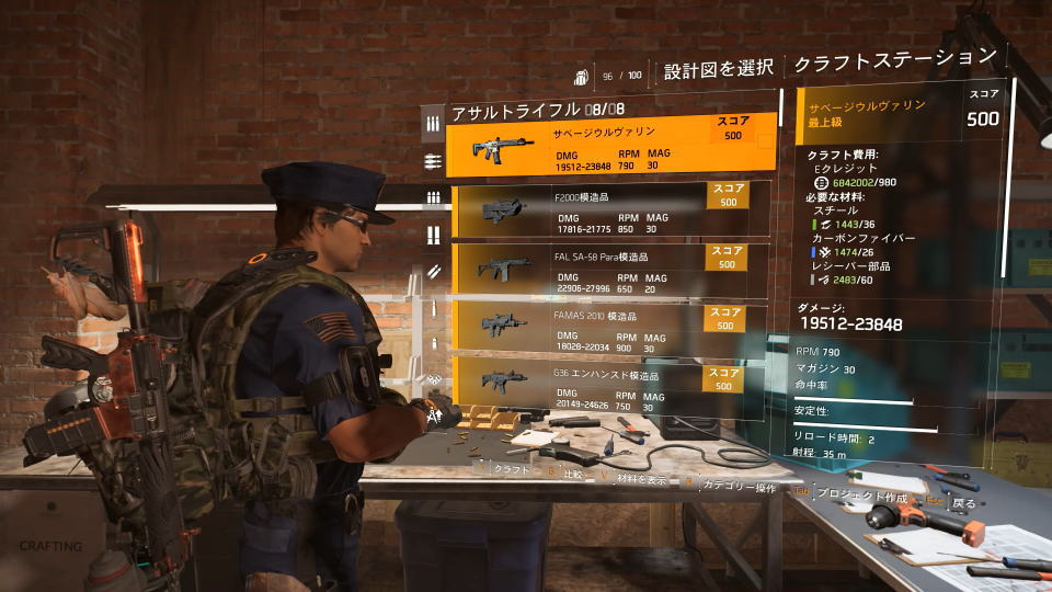 division-2-weapon-savage-wolverine-unlock