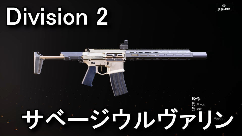 division-2-weapon-savage-wolverine