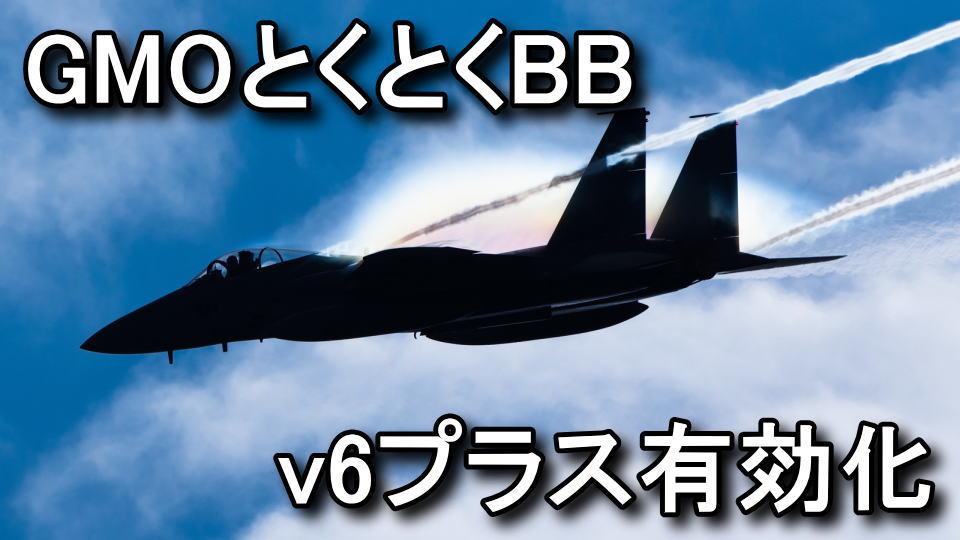 gmo-v6plus-hgw