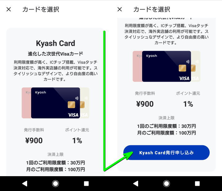 kyash-visa-card-2