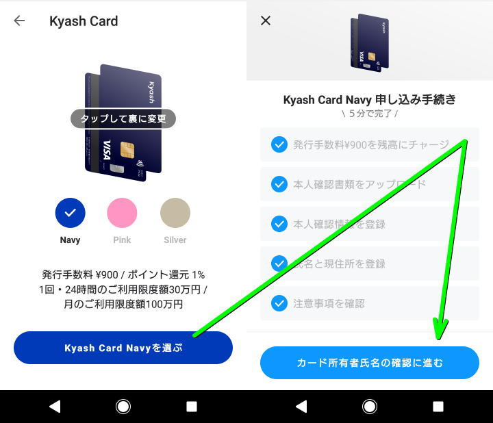 kyash-visa-card-3