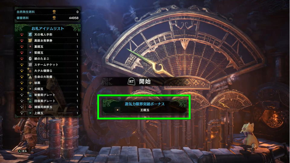 mhw-steam-system-item