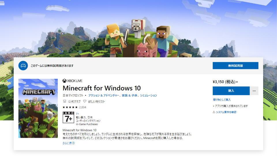 minecraft-for-windows-10-info