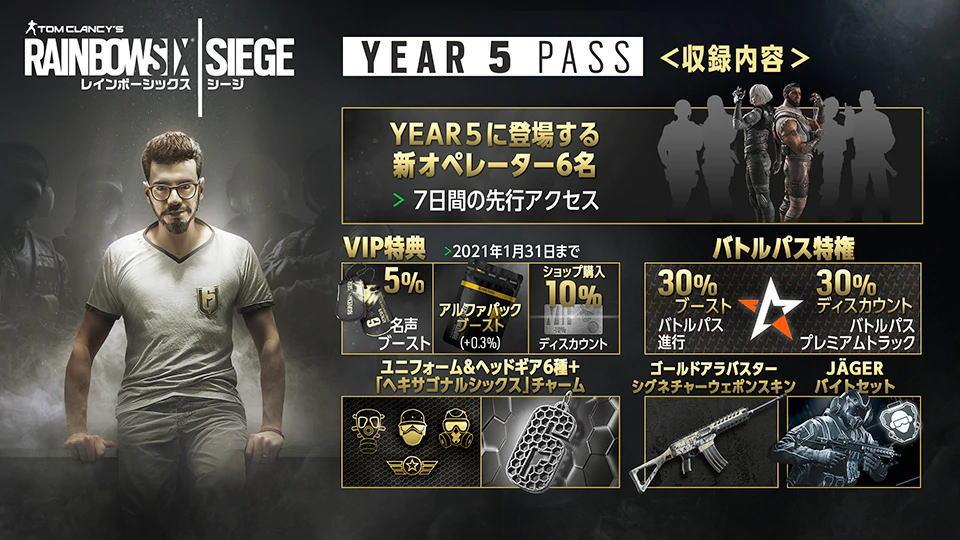 r6s-year-5-pass-bonus