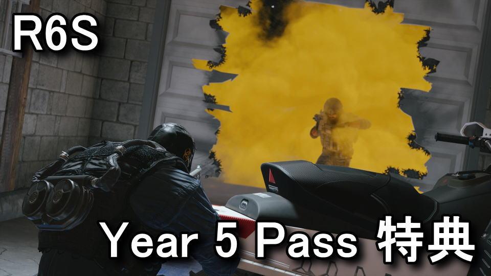r6s-year-5-pass-vip-membership