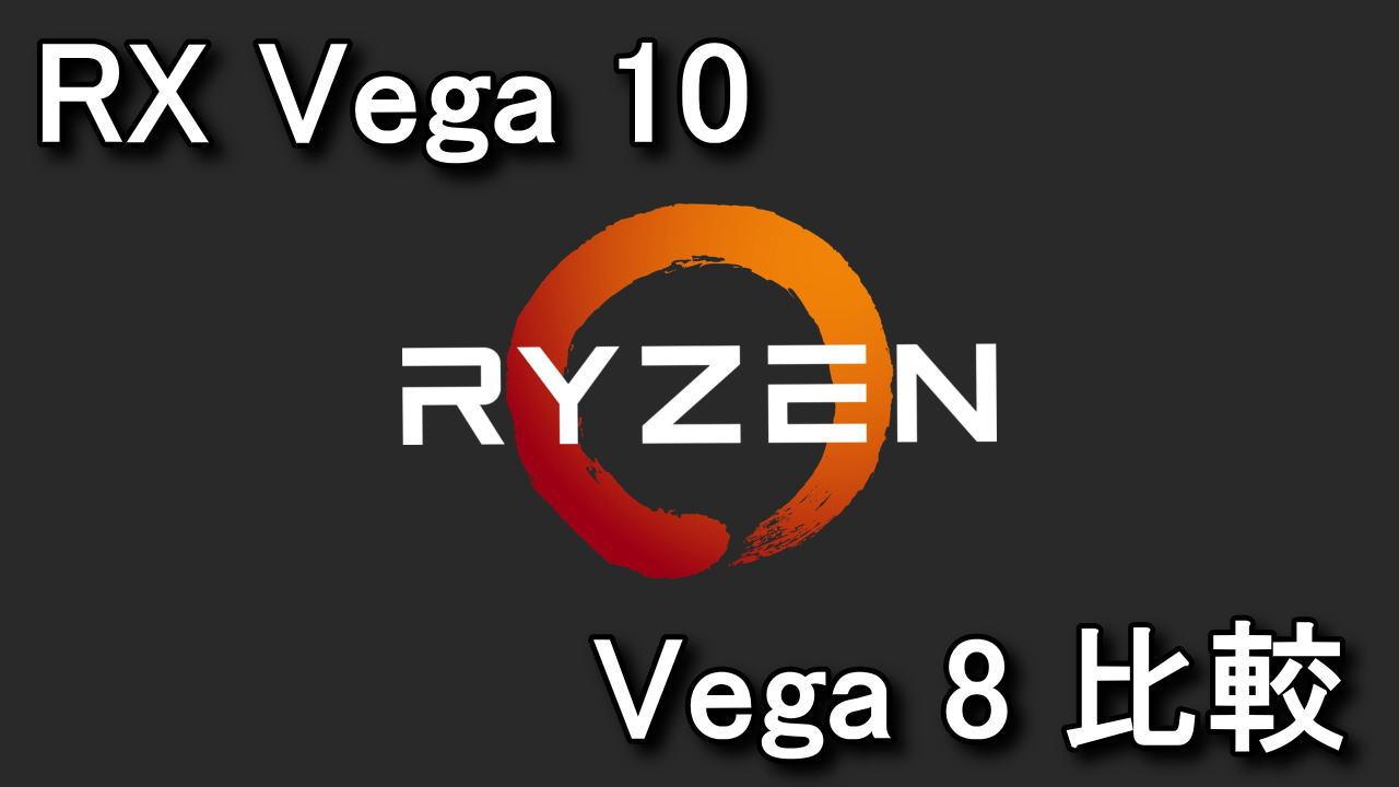 rx-vega-10-vs-vega-8-graphics-hikaku