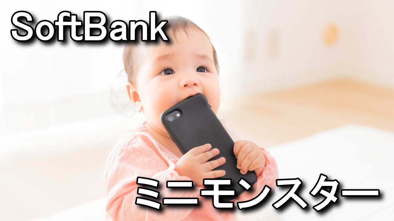 softbank-mini-monster