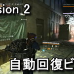 division-2-auto-recovery-build-150x150