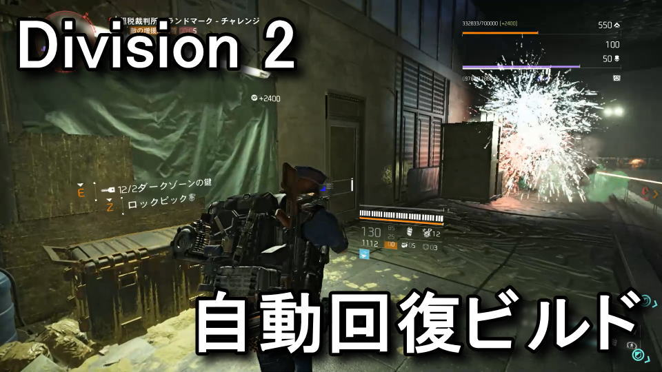 division-2-auto-recovery-build