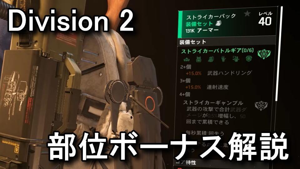 division-2-brand-set-bonus-gear-2