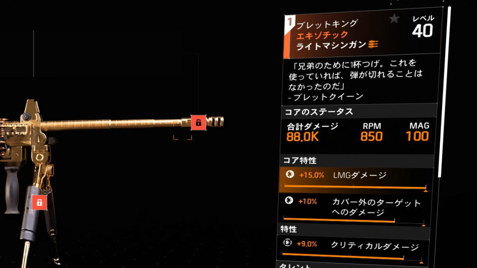 division-2-bullet-king-spec-1