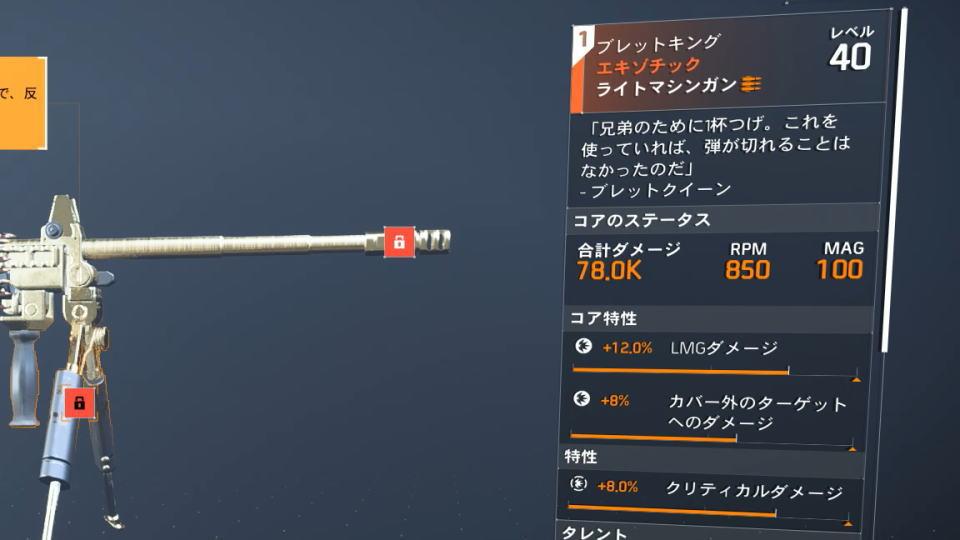 division-2-bullet-king-spec
