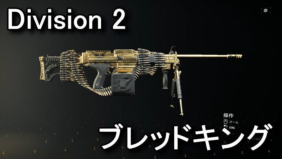 division-2-bullet-king-talent-1