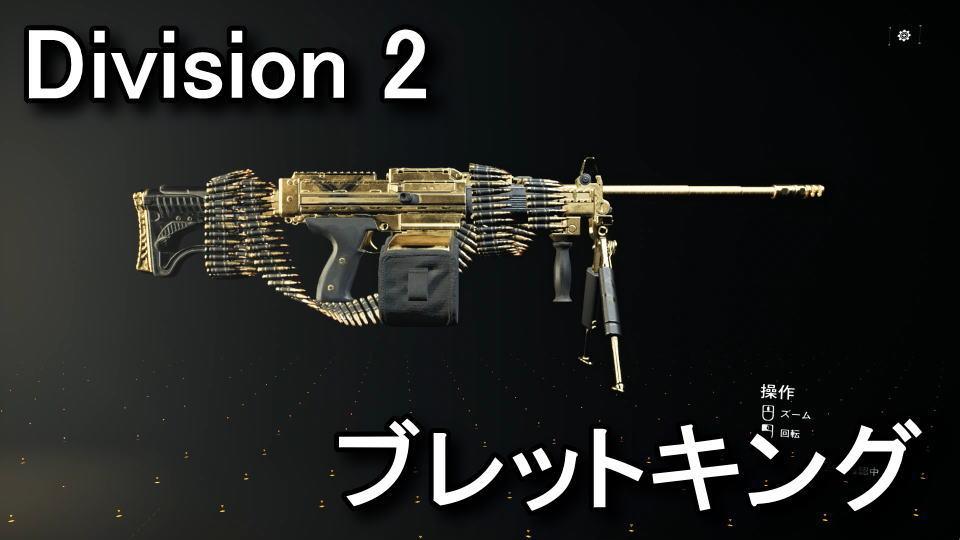 division-2-bullet-king-talent-2