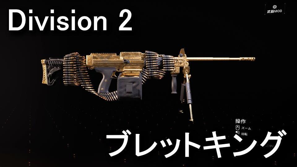 division-2-bullet-king-talent-4
