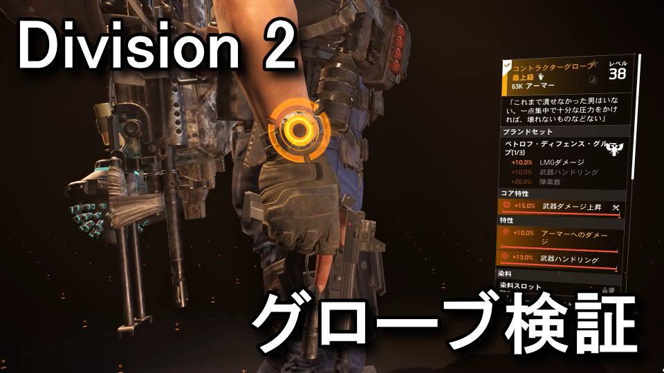 division-2-contractors-glove