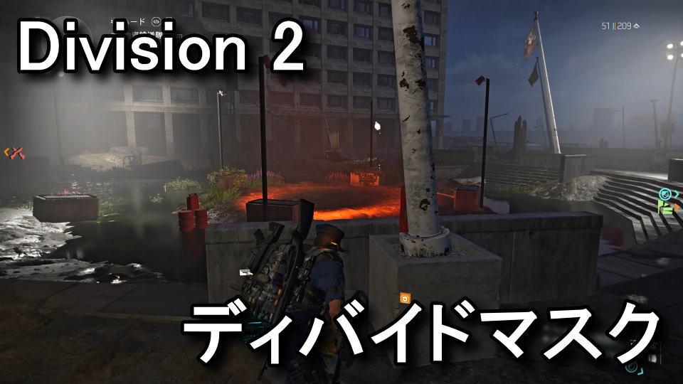division-2-divide-mask