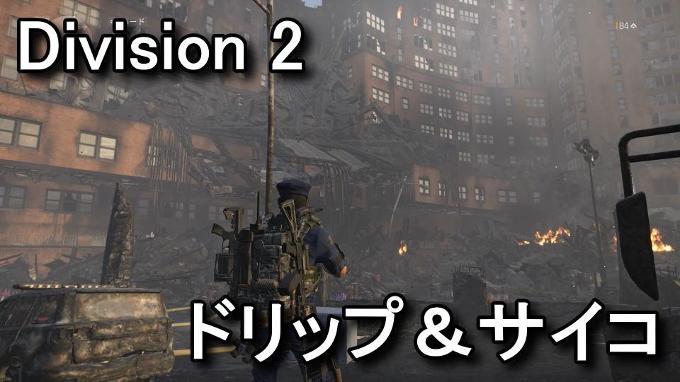 division-2-drip-and-psycho-mask