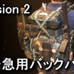 division-2-exotic-backpack-acostas-go-bag-150x150