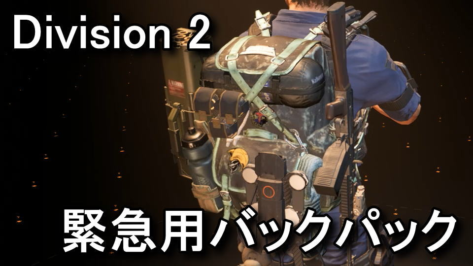 division-2-exotic-backpack-acostas-go-bag