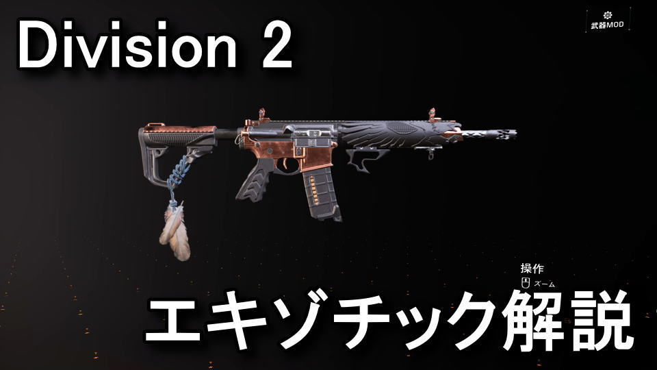 ディビジョン 2 攻略 エキゾチック