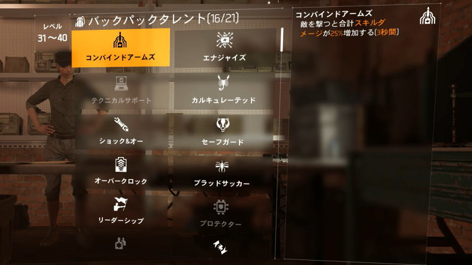 division-2-gear-talent-backpack-list